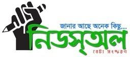 CSS পাঠশালা।-পর্ব-১ | নিডস্অল ডটকম | bangla news | Scoop.it