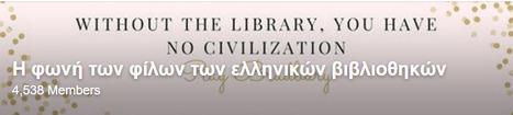 Όλα τα νέα και συζητήσεις για τις βιβλιοθήκες εδώ! | Greek Libraries in a New World | Scoop.it