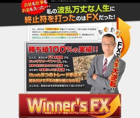 【★特典付】秋田式トレーダー育成プログラム「Winner's FX(ウィナーズFX)」の購入はこちら | 物干しが楽しくなる | Scoop.it