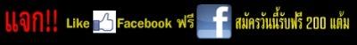 เพิ่ม like บน facebook ง่ายๆไม่โกงด้วย Freelike จาก Citec « Teerapuch ... | sweetty | Scoop.it