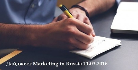 Дайджест Marketing In Russia 11.03.2016 | Marketing In Russia | World of #SEO, #SMM, #ContentMarketing, #DigitalMarketing | Scoop.it