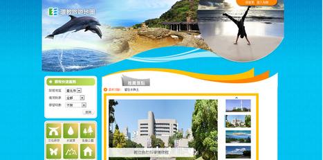 環境旅遊地圖   環境教育相關網站   Scoop.it