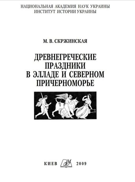Les anciennes fêtes grecques en Grèce et au nord de la Mer Noire | La Revue Antique | Scoop.it
