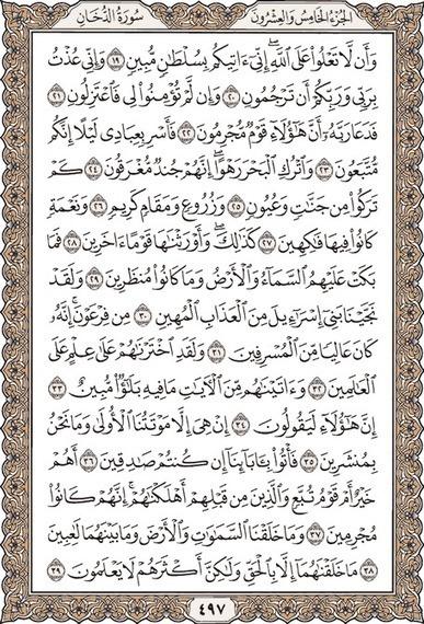 Al Quran – KSU Electronic Moshaf project | Chromium | Scoop.it