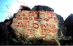 a mystery, The abstruse writing on a red precipice, | amazing travel culture | Scoop.it