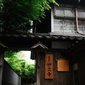 The many twists, turns and trapdoors of Kanazawa's incredible Ninja Temple | STEM Advance | Scoop.it