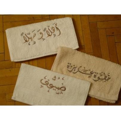 Arabic Calligraphy Embroidered Guest Towels-Khatwa 3azeza, Deyouf and Ahlan Washlan.. | Ananasa | Arabic Calligraphy | Scoop.it