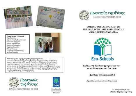 Φτάνει η μεγάλη στιγμή! | Ε2_15ο Δημοτικό Σχολείο Ρεθύμνου | Scoop.it