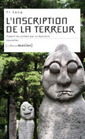 Yi Sang, L'Inscription de la terreur - Éditions Les petits matins   ALIA - Atelier littéraire audiovisuel   Scoop.it