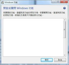 小實拓也的知識天堂: 解決顯示「開啟或關閉 Windows 功能」時,列表為空白的問題 | 軟體問題 | Scoop.it