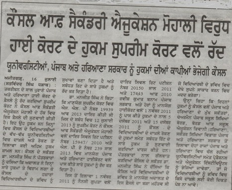 Order from High Court Has Been Dismissed by Supreme Court that were Charged against Council of Secondary Education Mohali   Council Of Secondary Education Mohali   Scoop.it