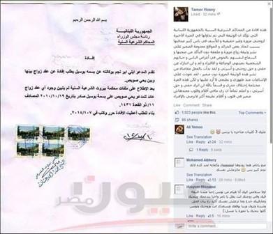 تامر حسني يثبت بالدليل ان وثيقة زواج بسمه من صويص مزوره | جريدة عيون مصر | Scoop.it