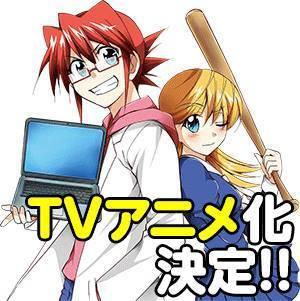 [Anime][MàJ] Un anime pour Denpa Kyoushi !   オタクの世界 ~ News pour fans d'otakulture   Scoop.it