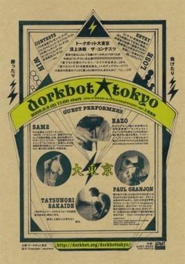 Découvrez le Dorkbot à Paris !   La Cantine Toulouse   Scoop.it