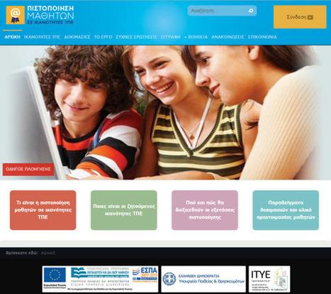 Πιστοποίηση μαθητών σε ικανότητες ΤΠΕ | Περιοδικό 1ου ΕΠΑΛ Μεσολογγίου | Scoop.it