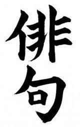 Cada día, un haiku. Hoy os ofrezco un poema de Yosa Buson | Literature. Creative writing | Scoop.it