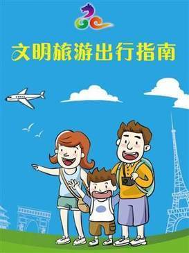 New guidebook for Chinese tourists warns against nose-picking | Strange days indeed... | Scoop.it