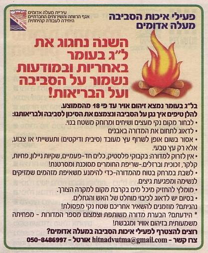 Safety and Environmental Tips for Lag Ba'omer | machat.co.il | Jewish Education Around the World | Scoop.it