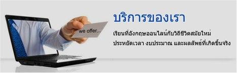 เลือกสถานที่ที่นำไปสู่การ เรียนภาษาอังกฤษ | Education | Scoop.it
