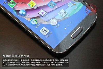 Samsung GALAXY S4: Design and Specifications revealed | Smart Connected Devices | Scoop.it