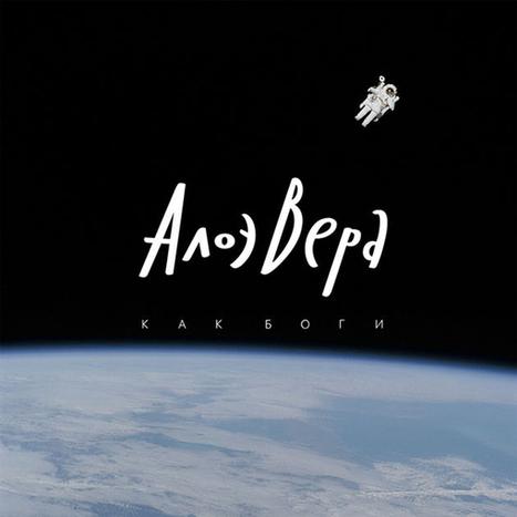 АлоэВера - Как Боги (2016) | Full magazine feed | Scoop.it