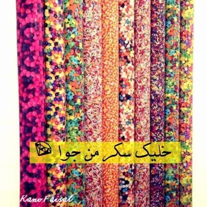 صور مضحكة خليك سكر | Sowarr.com موقع صور …. أنت في صورة | Free Arabic Quotes | Scoop.it
