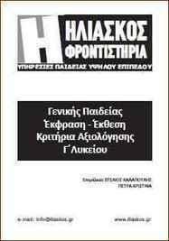 Έκφραση – Έκθεση Γ' Λυκείου: Κριτήρια αξιολόγησης. Δωρεάν ... | ekthesi g lykeiou | Scoop.it