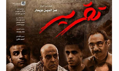 Egyptian film dubbed 'Muslim Brotherhood production' causes media controversy | Égypt-actus | Scoop.it