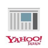 2020年五輪は「東京」(産経新聞) - Y!ニュース | オリンピック開催地が東京に決定したけど | Scoop.it