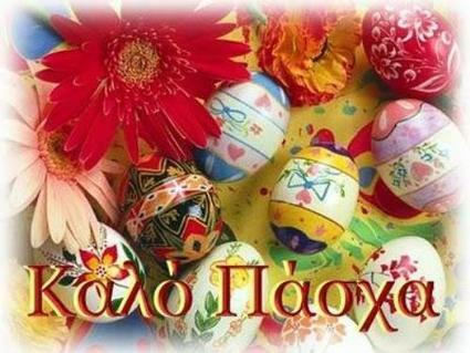 Happy Easter in Greek 2014, How to Say Happy Easter in Greek   Happy Easter Wishes, Happy Easter 2014 Wishes, Happy Easter 2014   Scoop.it
