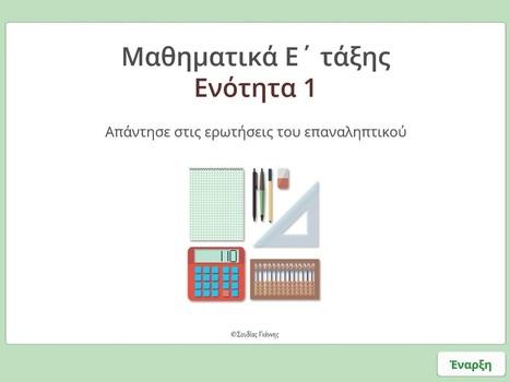 Μαθηματικά Ε΄ τάξης - Ενότητα 1/ Εξάσκηση | Ε΄ & ΣΤ΄ τάξη | Scoop.it