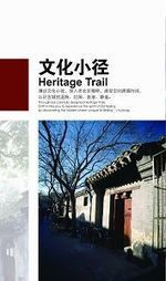 """Beijing Cultural Heritage Protection Center » City planners urged to stop building look-alike cities with """"identical faces"""" 