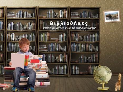 Βιβλιοθήκες | Ε΄ & ΣΤ΄ τάξη | Scoop.it