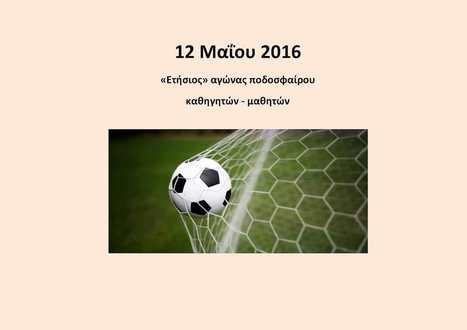 Ποδοσφαιρικός αγώνας καθηγητών - μαθητών για τη λήξη των μαθημάτων... | TA NEA TOY LFH | Scoop.it