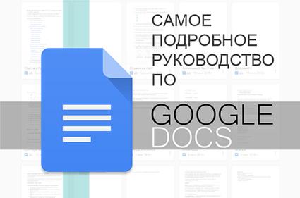Полное руководство по Google Docs: все, о чем вы не знали, но боялись спросить | Libraries &  Social Media | Scoop.it