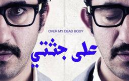 La seule sortie égyptienne de la semaine piratée dès le premier soir   Égypt-actus   Scoop.it