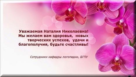 С юбилеем, Наталия Николаевна! | Логопедия для нас | Логопедия для нас | Scoop.it