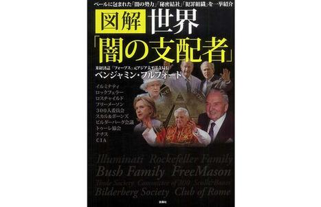 図解 世界『闇の支配者』|NEWS -BOOK-|honeyee.com Web Magazine | 地球に生きる - 共存共栄のために | Scoop.it