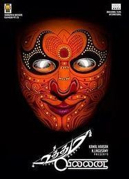 Utthama Villain Teaser 2014 | musiclyrics | Scoop.it