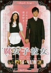 Watch How To Date An Otaku Girl Movie 2010 | Hollywood Movies List | Scoop.it