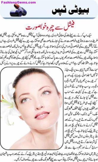 Beauty tips | fashioncentralpk | Scoop.it