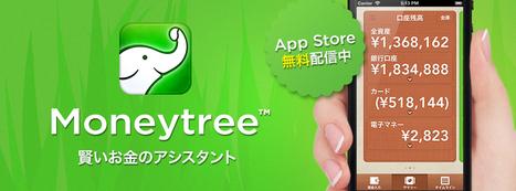 日本初となる 取引、残高を分析してくれるお金の一括管理アプリ  「Moneytree」がApp Storeにて4月25日より公開 <無料> | I pod touchデジアナ手帖 | Scoop.it