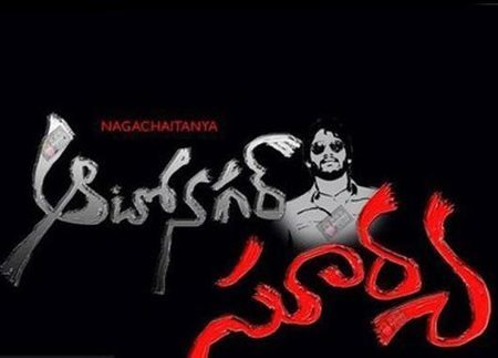 Autonagar Surya Movie Review(coming soon), Rating, Cast and Crew, News @ iluvcinema.in | Upcoming movies | Scoop.it