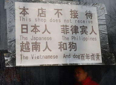 Vietnam latest news - Thanh Nien Daily | China racism case: Restaurant owner removes 'racist' sign | Conflict And Prejudice | Scoop.it