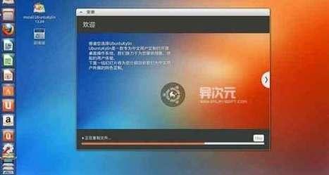 Ubuntu Kylin, la Chine veut abandonner Microsoft et Windows XP - GinjFo | UBUNTU | Scoop.it