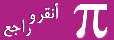 محيط الدائرة و مساحة القرص | TICE au Maroc | Scoop.it