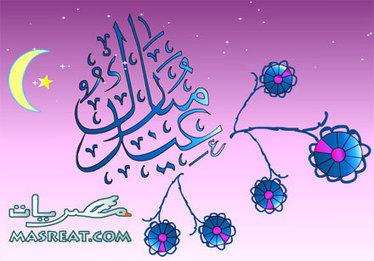 رسائل عيد الفطر مضحكة 2013   ramadan   Scoop.it