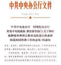 Chine: le Parti communiste renforce la surveillance religieuse des campus universitaires   Libertés Numériques   Scoop.it
