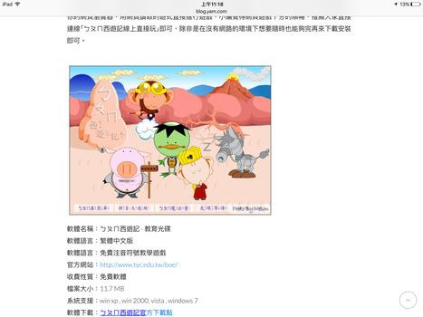 ㄅㄆㄇ西遊記!! | 慈濟北多倫多人文學校_幼小誠班 | Scoop.it