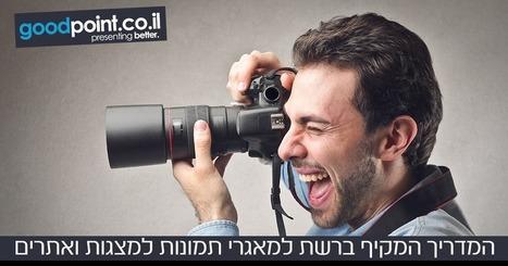 מדריך: איך למצוא תמונות למצגת? רשימת מאגרי תמונות - Goodpoint   Jewish Education Around the World   Scoop.it